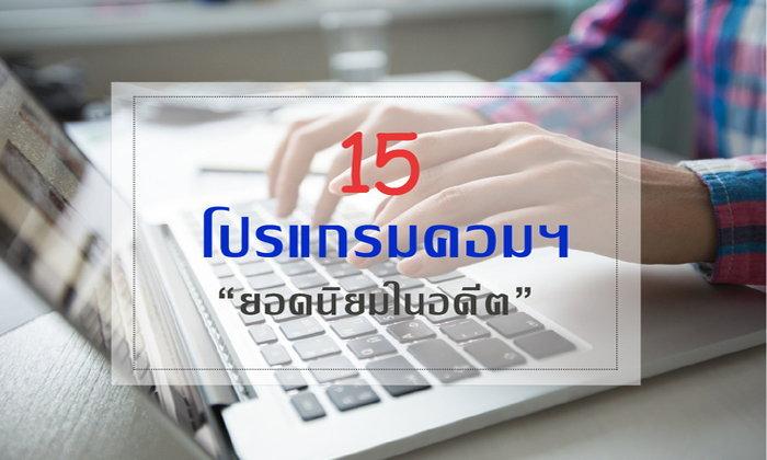 15 โปรแกรมคอมพิวเตอร์ที่เราเคยนิยมในอดีต!!