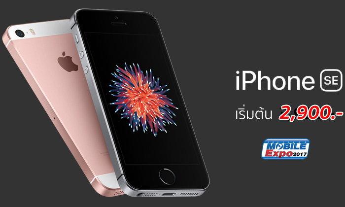 สรุปโปร iPhone SE ในงาน TME 2017 เริ่มต้นที่ 2,900 บาท