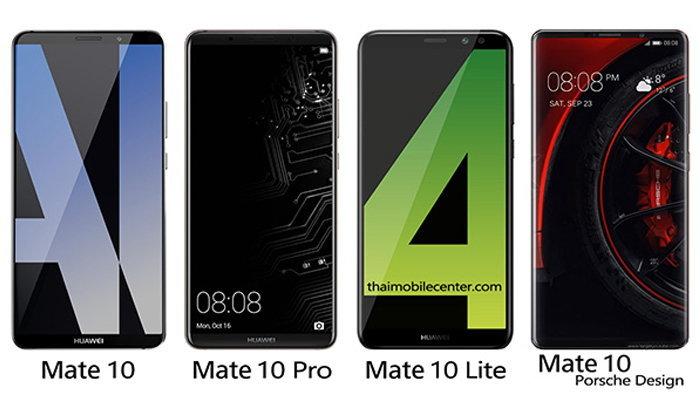 สรุปสเปก Huawei Mate 10, Mate 10 Pro, Mate 10 Lite และ Mate 10 Porsche Design สมาร์ทโฟนรุ่นใหม่