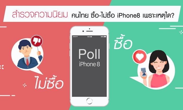Sanook! Poll  เผยคนไทย 44% ไม่ซื้อ iPhone 8 ขณะที่ 11% ซื้อเพราะฟังก์ชั่นใช้งานและดีไซน์