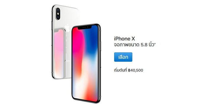 ประกาศแล้ว ราคา iPhone X ในไทยอย่างเป็นทางการ เริ่มต้นที่ 40,500 บาท