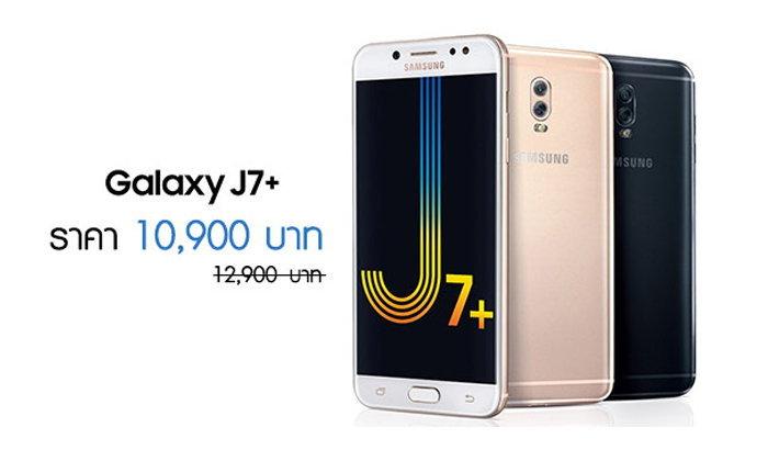 Galaxy J7+ สมาร์ทโฟนกล้องคู่ใหม่ล่าสุด หั่นราคาเหลือ 10,900 บาท