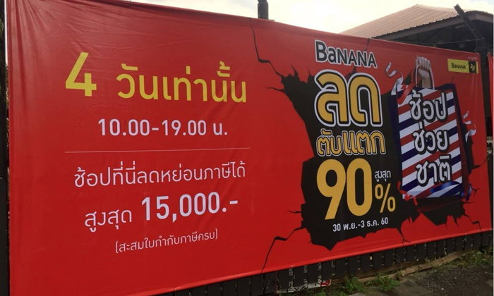[BaNANA Promotion] ลดล้างสต๊อกสินค้า IT, Gadget และ Accerssories