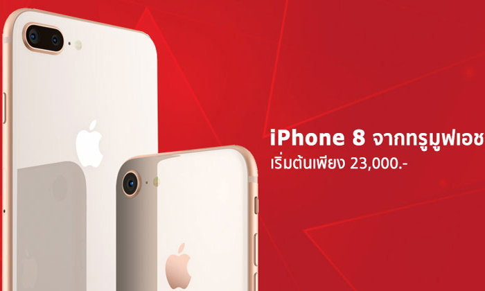 จ่ายแพงกว่าทำไม! iPhone 8 จากทรูมูฟ เอช เริ่มต้นเพียง 23,000 บาทเท่านั้น