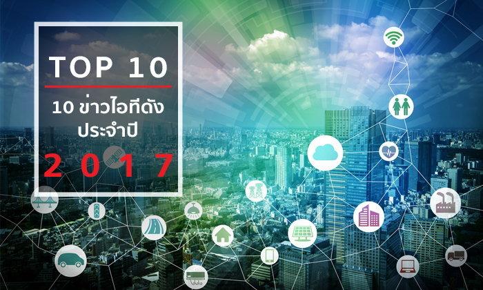 10 เหตุการณ์เด่น ของวงการไอที ประจำปี 2017