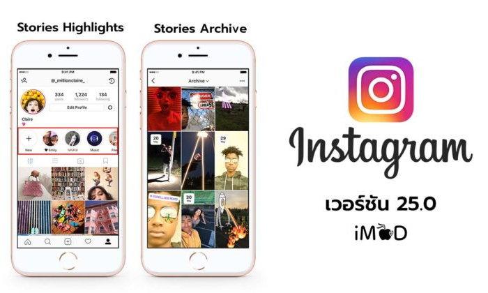 Instagram เปิดตัวฟีเจอร์ใหม่ Stories Highlights และ Stories Archive