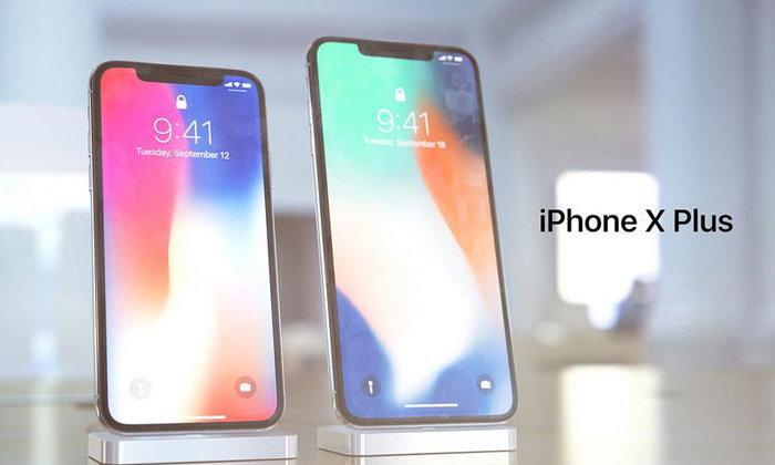 สื่อนอกเผย iPhone X Plus รุ่นจอใหญ่ 6.5 นิ้ว จ่อเผยโฉมปลายปีนี้ ได้ LG Display เป็นผู้ผลิตหน้าจอให้