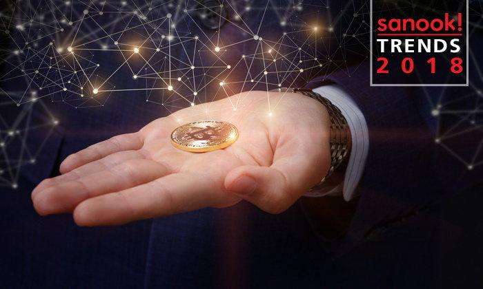 7 สิ่งเรื่องการเงินดิจิทัลในปี 2018 ที่คุณจะต้องรู้