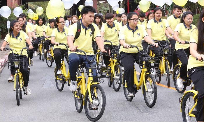 จักรยาน ofo พร้อมให้บริการแล้วที่ มหาวิทยาลัยหัวเฉียวเฉลิมพระเกียรติ