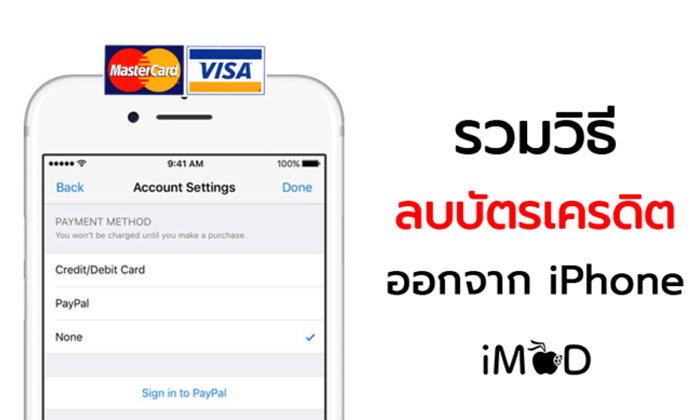 รวมวิธีลบบัตรเครดิตหรือบัตรเดบิตที่ผูกไว้กับ iPhone, iPad