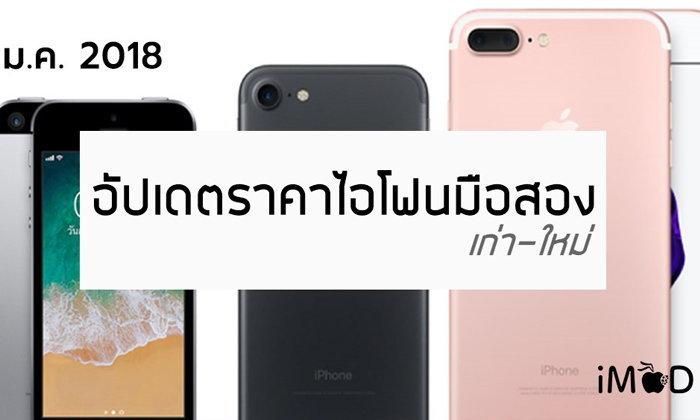 อัปเดตราคา iPhone มือสอง ทุกรุ่น ประจำเดือนมกราคม 2561