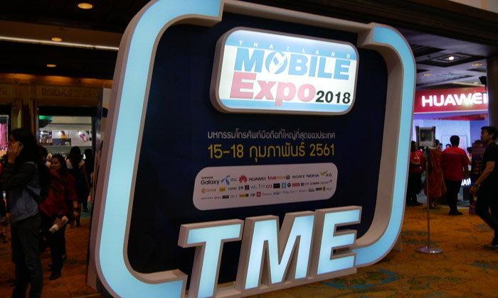 Thailand Mobile Expo 2018 ครั้งที่ 29 ประสบความสำเร็จรับต้นปี แห่ช้อปมือถือ อัพเดตเทรนด์คับคั่ง