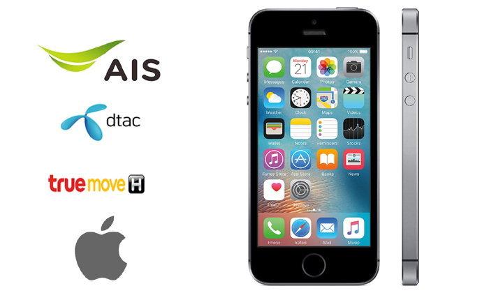 อัปเดทราคา iPhone 5s และ iPhone SE จากผู้ให้บริการทั้ง 3 ค่ายประจำเดือนมีนาคม เริ่มต้นที่ 2,900 บาท