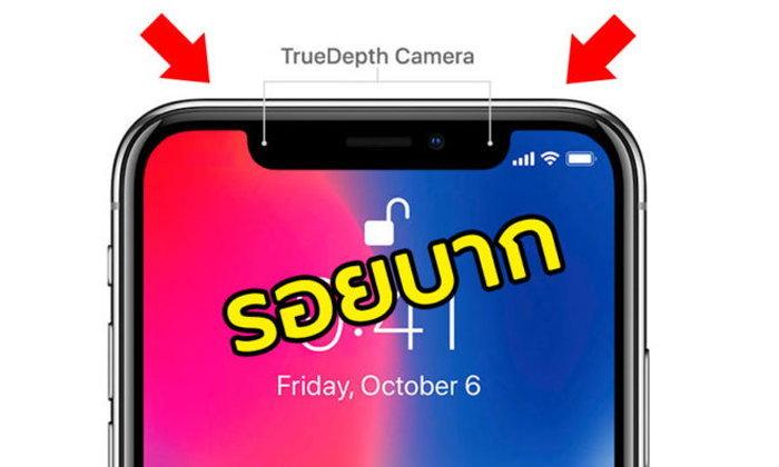 [ลือ] Apple เตรียมถอดรอยบากของ iPhone รุ่นใหม่ในปี 2019 แต่ยังมี Face ID อยู่