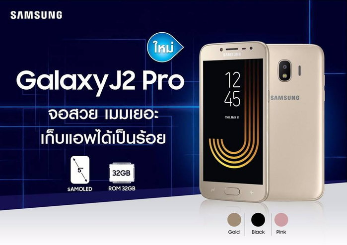 สมาร์ทโฟนน้องเล็ก Samsung Galaxy J2 Pro (2018) พร้อมวางจำหน่ายอย่างเป็นทางการ