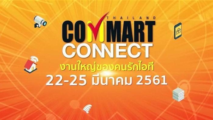 แนะนำ Gadget ไอทีที่น่าซื้อมาใช้สำหรับคนที่คิดไม่ออกว่าจะซื้ออะไรใน Commart Thailand 2018
