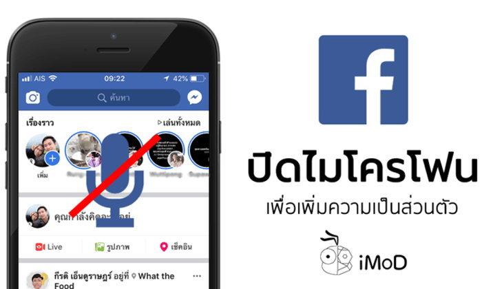 วิธีปิดการเข้าถึงไมโครโฟนจาก Facebook เพื่อความเป็นส่วนตัวมากขึ้น