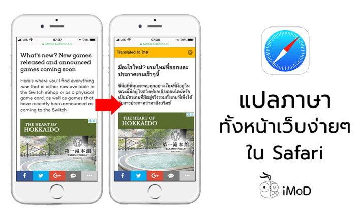 [HowTo] วิธีแปลภาษาทั้งหน้าเว็บใน Safari ง่ายๆ บน iPhone, iPad