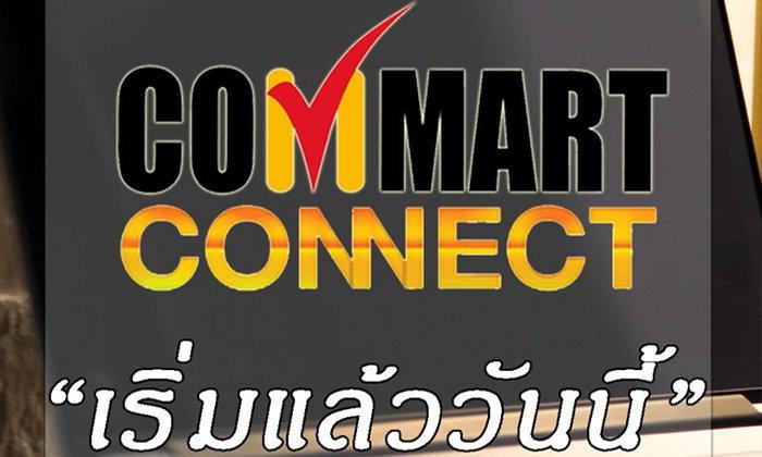 มาแล้ว! โบรชัวร์โปรโมชั่น Commart Connect 2018 เริ่มแล้ววันนี้