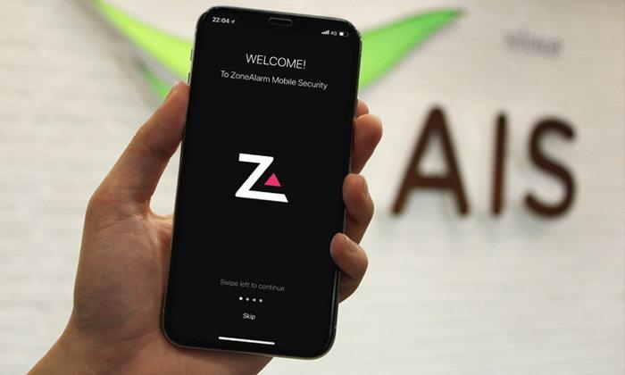 """เปิดตัว """"Zone Alarm"""" แอปพลิเคชั่นด้านความปลอดภัย ช่วยปกป้องมือถือจากไวรัส และภัยคุกคามจากโลกไซเบอร์"""