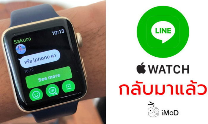 LINE อัปเดตใหม่กลับมาใช้งานได้แล้วใน Apple Watch ที่มี watchOS 4