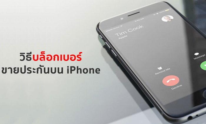 [iPhone Tips] วิธีการบล็อกเบอร์ขายประกัน ขายบัตรเครดิต บน iPhone โดยไม่ต้องดาวน์โหลดแอปฯ เพิ่ม