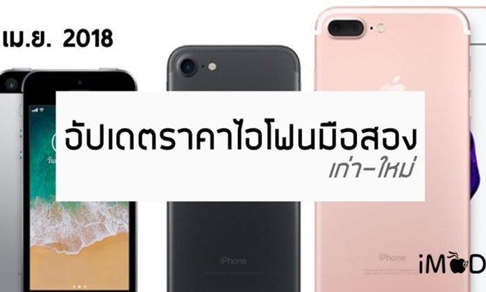อัปเดตราคา iPhone มือสอง ทุกรุ่น ประจำเดือนเมษายน 2561