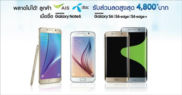 ข้อเสนอสุดพิเศษ ลูกค้า AIS และ dtac รับส่วนลดสูงสุด 4,800 บาท เมื่อซื้อ Samsung