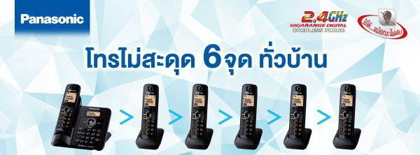 โทรศัพท์ไร้สาย Panasonic  2.4 GHz เทคโนโลยีที่ทำให้ชีวิตง่ายขึ้น