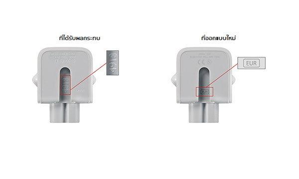 Apple ประกาศเรียกคืน อะแดปเตอร์เสียบผนังรวมทั้ง World Travel Adaptor Kit