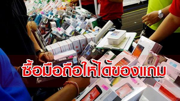 เผยสูตรลับ ซื้อมือถืออย่างไรให้ได้ของแถมเยอะสุดในงาน Thailand Mobile Expo