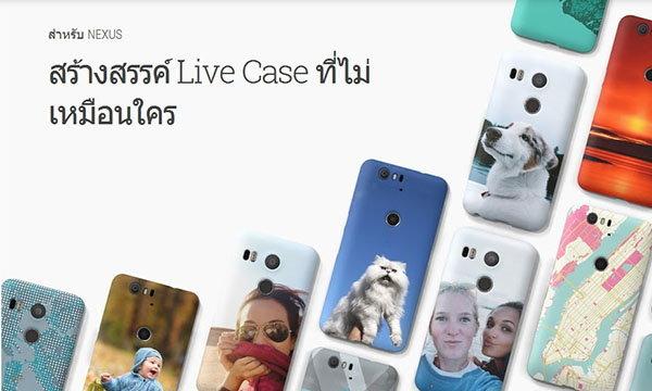 Google แนะนำ Google Live Case เคสสั่งทำเพื่อมือถือ Nexus โดยตรง
