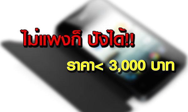 อยากซื้อสมาร์ทโฟนหน้าจอสัมผัสดี ๆ ด้วยงบ 3,000 บาท มีรุ่นไหนให้เลือกบ้าง