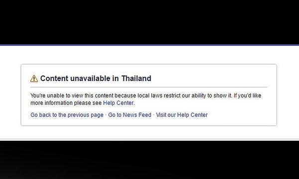 เฟซบุ๊กตอบรับคำขอรัฐบาล บล็อคเพจหมิ่นเบื้องสูง