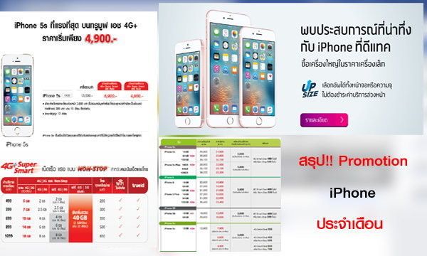 สรุปโปรโมชั่น iPhone ที่น่าสนใจประจำเดือนมิถุนายน 2559 ของผู้ให้บริการทุกราย