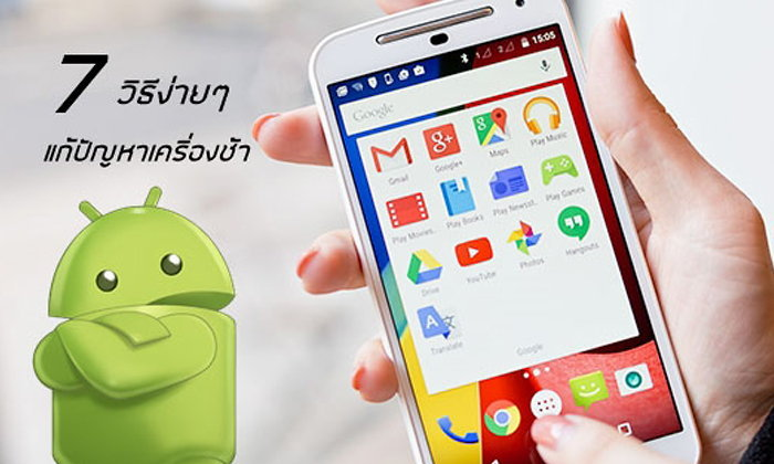 [Android Tips] 7 วิธีง่ายๆ เปลี่ยนมือถือเครื่องเก่าให้เร็วขึ้นได้ดั่งใจ