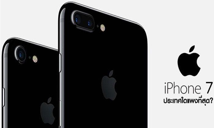 ส่องราคาเปรียบเทียบ iPhone 7 และ iPhone 7 Plus ประเทศใดขายแพงที่สุด?