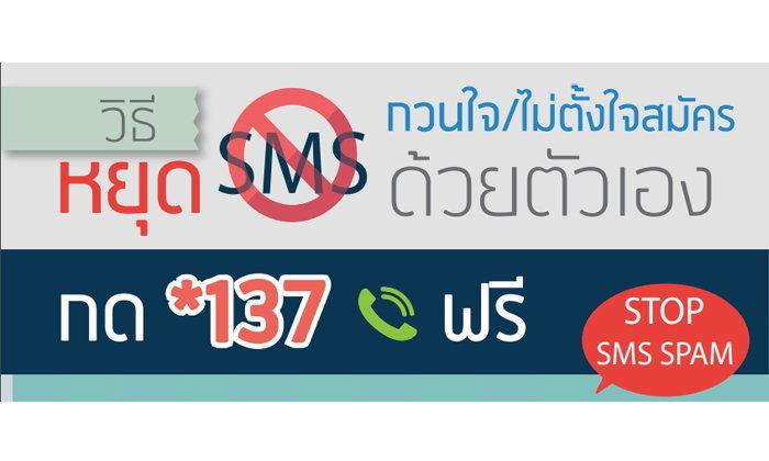 กสทช เพิ่มช่องทางยกเลิก SMS กวนใจแค่กด *137