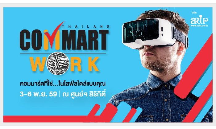 ARIP พร้อมจัดงาน Commart Work ช่วงต้นเดือน พฤศจิกายนนี้