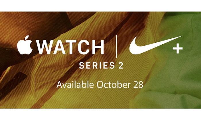 แอปเปิ้ลจะวางจำหน่าย Apple Watch Nike +  ในวันที่ 28 ตุลาคมนี้
