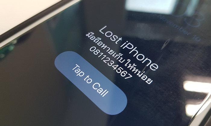ข้อปฏิบัติที่ควรทำเบื้องต้น หลังจากที่โทรศัพท์มือถือของคุณถูกขโมย?