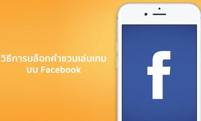 [Tip & Trick] วิธีการบล็อกคำชวนเล่นเกมและปิดการแจ้งเตือนบน Facebook แบบง่าย ๆ และไม่เสียเพื่อน