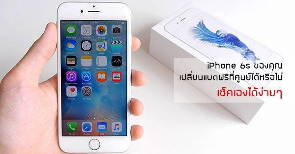 Apple บริการเปลี่ยนแบตฟรีให้ iPhone 6s บางล็อตที่มีปัญหาเครื่องดับเอง