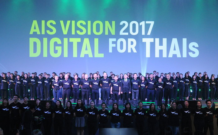 เอไอเอส เผยวิสัยทัศน์ 2017  Digital For Thai หนุนประเทศไทย 4.0