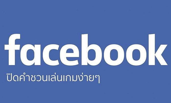 รำคาญมั้ย? วิธีปิดแจ้งเตือนและบล็อคคำขอชวนเล่นเกมใน Facebook