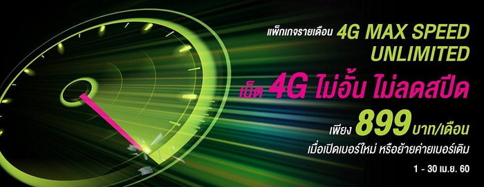 AIS สู้ศึก ส่งแพ็กเกจใช้ 4G ไม่อั้นลงตลาด