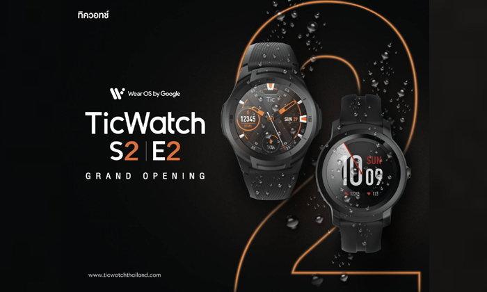 Ticwatch เปิดตัว Smart watch S2 และ Smart watch E2 รุ่นใหม่อย่างเป็นทางการวันนี้