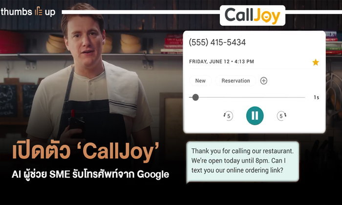 """เปิดตัว """"CallJoy"""" AI ผู้ช่วย SME รับโทรศัพท์จาก Google"""