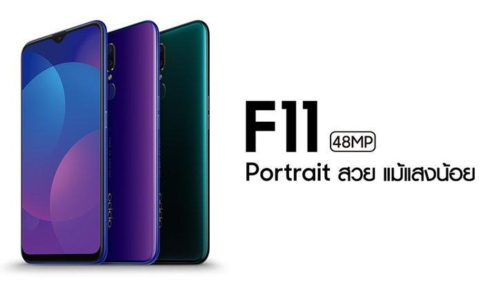 ใหม่ล่าสุด! OPPO F11 สมาร์ทโฟนสเปคแรงราคาเบาเพียง! 8,990 บาท
