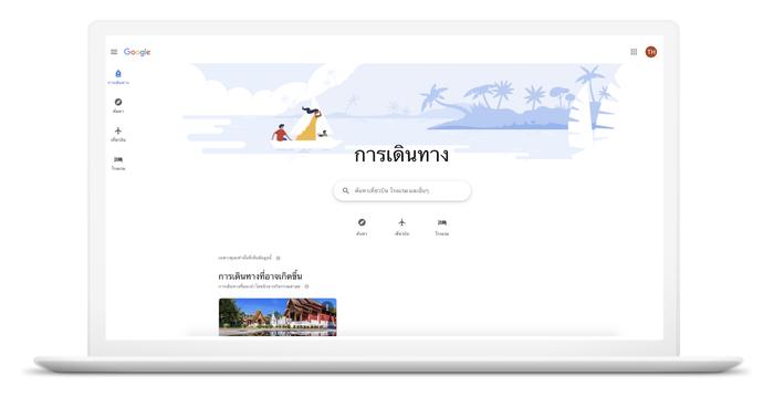 วางแผนเที่ยวได้ง่ายขึ้นผ่าน Google Trips บนเดสก์ท็อปได้แล้ว!